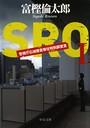SRO 1 警視庁広域捜査専任特別調査室