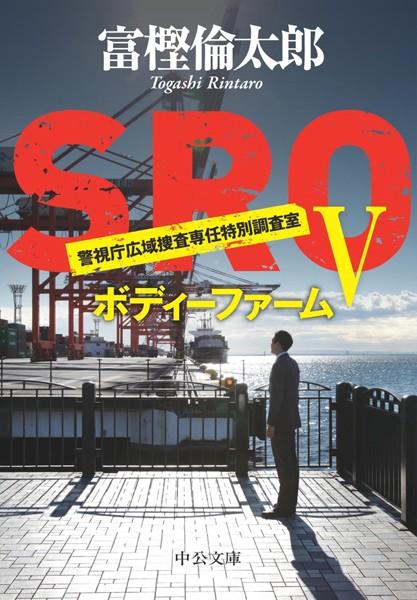 SRO 5 ボディーファーム