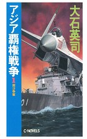 アジア覇権戦争