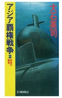 アジア覇権戦争 2 深海の覇者