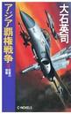 アジア覇権戦争 3 巨象の鼓動