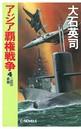アジア覇権戦争 4 二匹の昇龍