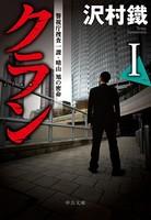 クラン I 警視庁捜査一課・晴山旭の密命