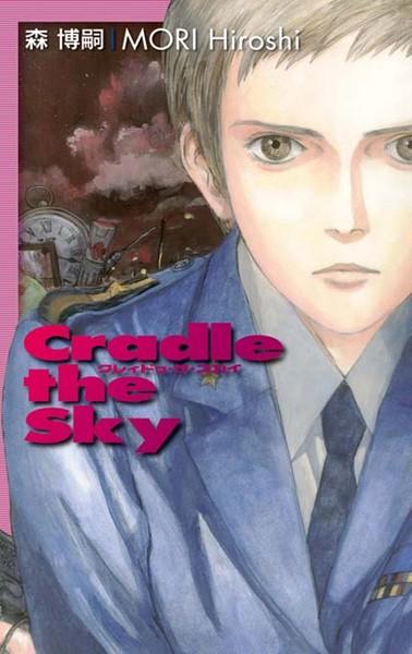 クレィドゥ・ザ・スカイ Cradle the Sky