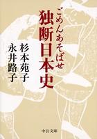 ごめんあそばせ 独断日本史