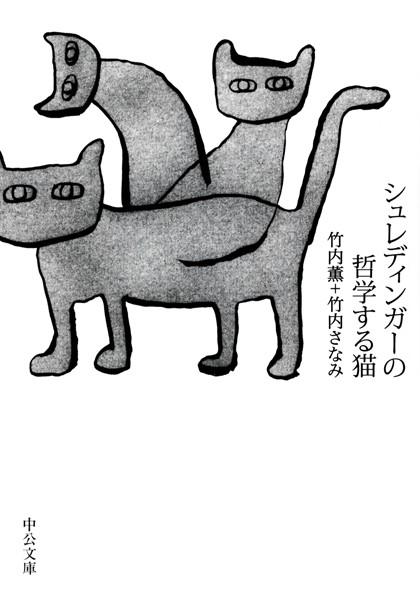 シュレディンガーの哲学する猫