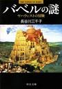 バベルの謎 - ヤハウィストの冒険