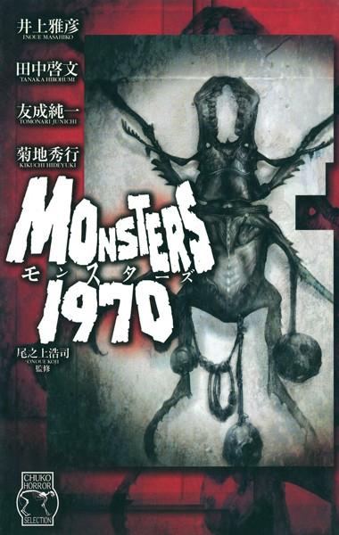 ホラーセレクション モンスターズ1970