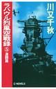 ラバウル烈風空戦録 5 激闘篇
