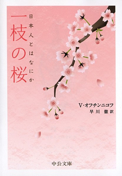 一枝の桜 日本人とはなにか
