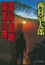 雲仙・長崎 殺意の旅