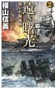 遠き曙光 2 南シナ海海戦
