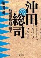 沖田総司 新選組孤高の剣士
