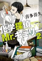 化学探偵Mr.キュリー 2