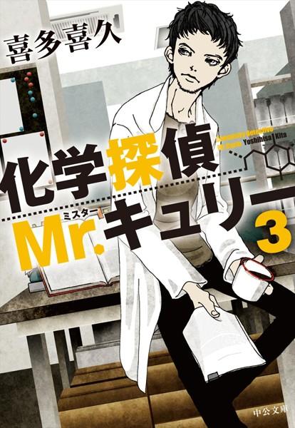 化学探偵Mr.キュリー 3