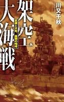 架空大海戦 - 武蔵と大和、最期の咆哮