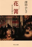 花篝 小説 日本女流画人伝