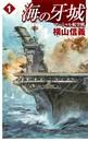 海の牙城 1 マーシャル航空戦