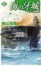 海の牙城 2 サイパン沖海戦