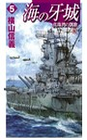海の牙城 5 真珠湾の凱歌