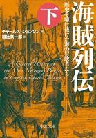 海賊列伝 (下) 歴史を駆け抜けた海の冒険者たち