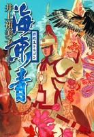 海東青 摂政王ドルゴン