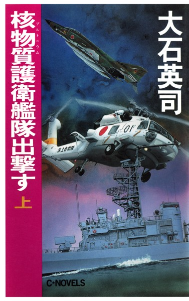 核物質護衛艦隊出撃す (上)