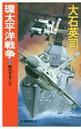 環太平洋戦争 1 発火するアジア