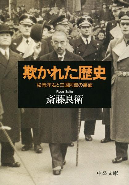 欺かれた歴史 松岡洋右と三国同盟の裏面