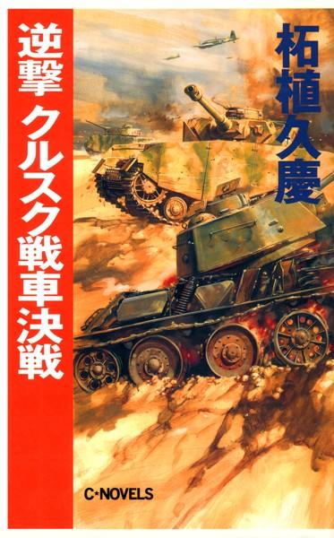 逆撃 クルスク戦車決戦