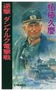 逆撃 ダンケルク電撃戦
