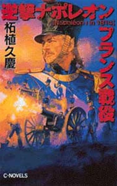 逆撃 ナポレオンフランス戦役
