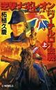 逆撃 ナポレオンワーテルロー会戦 (上)