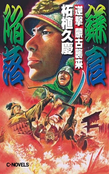 逆撃 蒙古襲来 鎌倉陥落