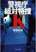 警視庁組対特捜K