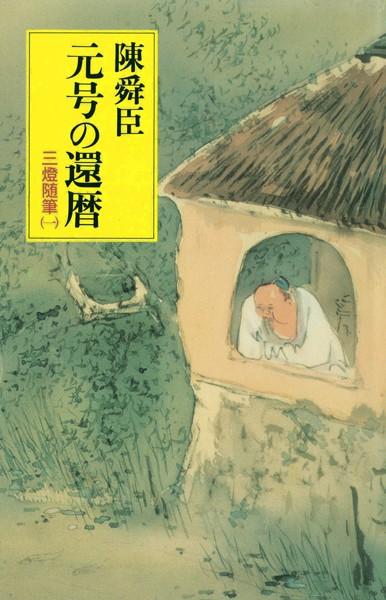 元号の還暦 三燈随筆 (一)