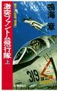 原子力空母「信濃」 激突ファントム飛行隊 上