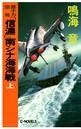原子力空母「信濃」 南シナ海海戦 上