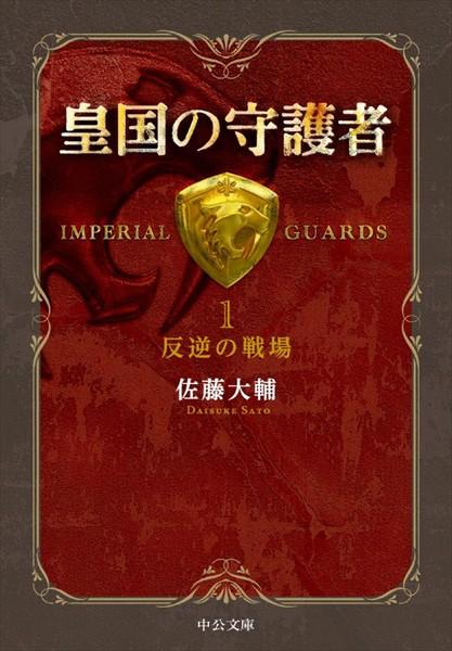 皇国の守護者 1 - 反逆の戦場