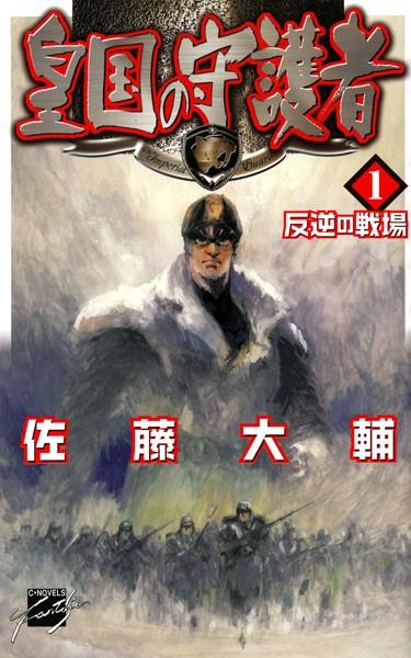 皇国の守護者 1 反逆の戦場
