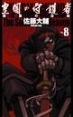 皇国の守護者 8 楽園の凶器