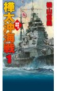 鋼鉄の海嘯 樺太沖海戦 1