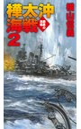 鋼鉄の海嘯 樺太沖海戦 2