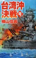 鋼鉄の海嘯 台湾沖決戦