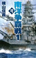 鋼鉄の海嘯 南洋争覇戦 1