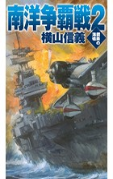 鋼鉄の海嘯 南洋争覇戦 2