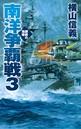 鋼鉄の海嘯 南洋争覇戦 3