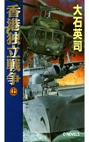 香港独立戦争