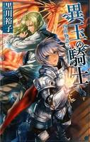 四界物語 2 異玉の騎士