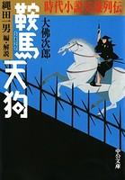 時代小説英雄列伝